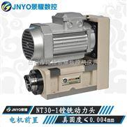 NT30-1伺服动力头