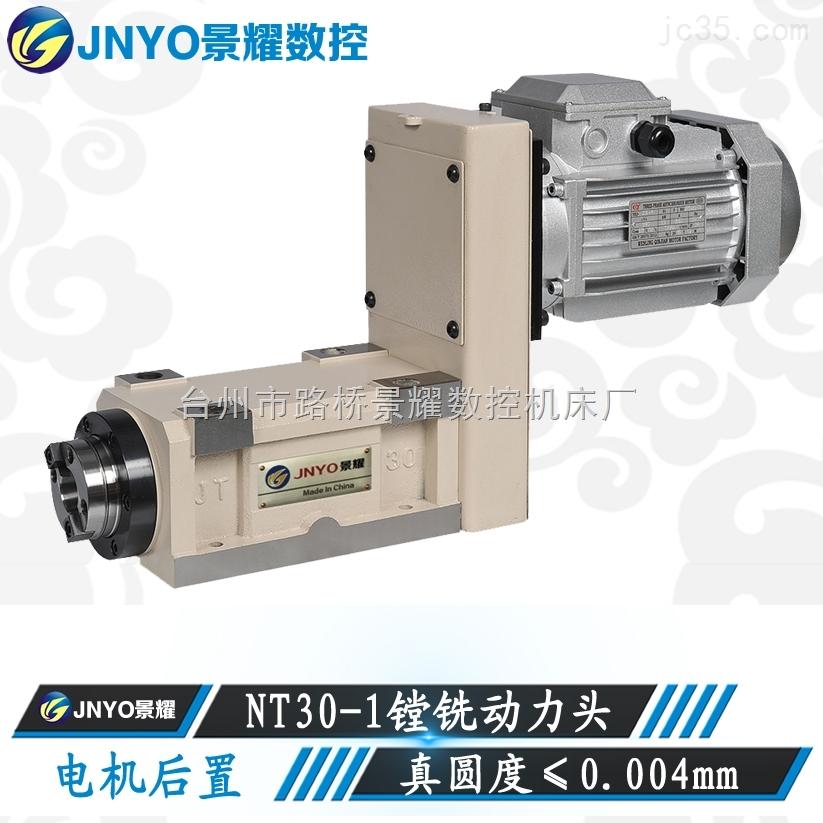 动力头/镗铣动力头/铣削动力头NT30-1-电机后置
