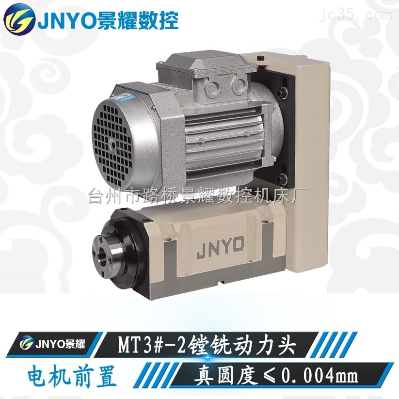 动力头/镗铣动力头/铣削动力头MT3#-2-电机前置