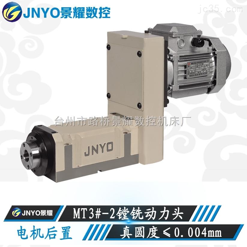 动力头/镗铣动力头/铣削动力头MT3#-2-电机后置