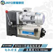 NT40-1-动力头/镗铣动力头/钻孔动力头NT40-1手动齿轮高低速电机前置
