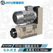 NT40-2-动力头/镗铣动力头/镗孔动力头NT40-2电机前置