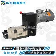 NT40-2-动力头/镗铣动力头/镗孔动力头NT40-2手动齿轮箱高低变速电机前/后置