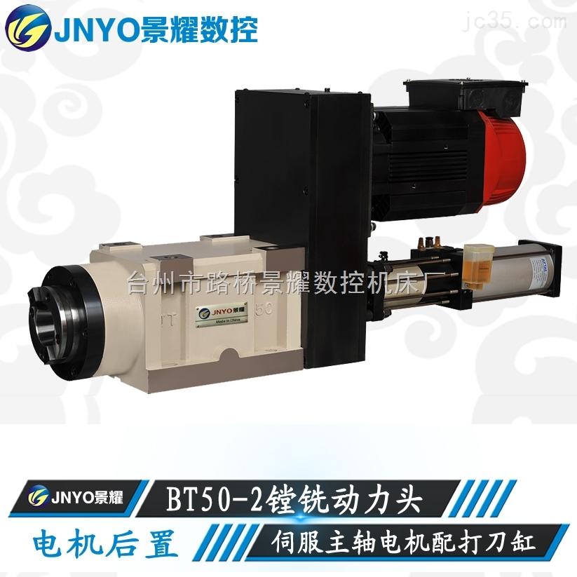 动力头/镗孔动力头/钻孔动力头XT50-2伺服主轴电机配打刀缸