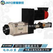 XT50-2-动力头/镗孔动力头/钻孔动力头XT50-2伺服主轴电机配打刀缸