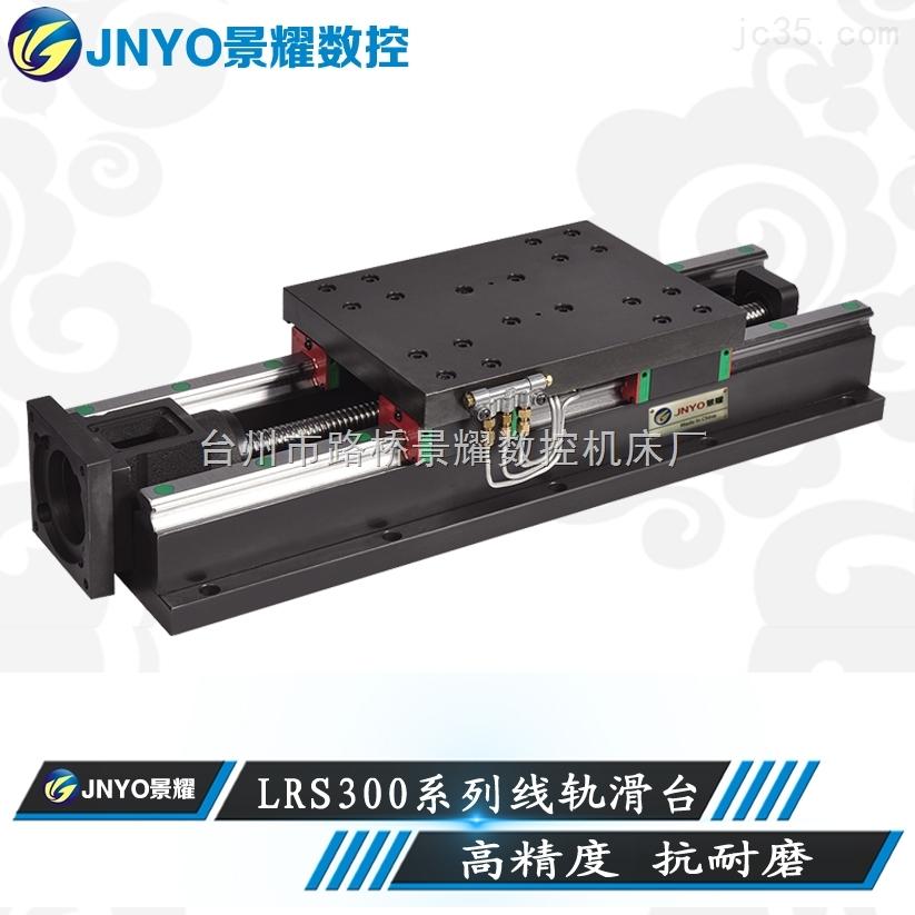 数控滑台/数控线轨滑台LRS300系列