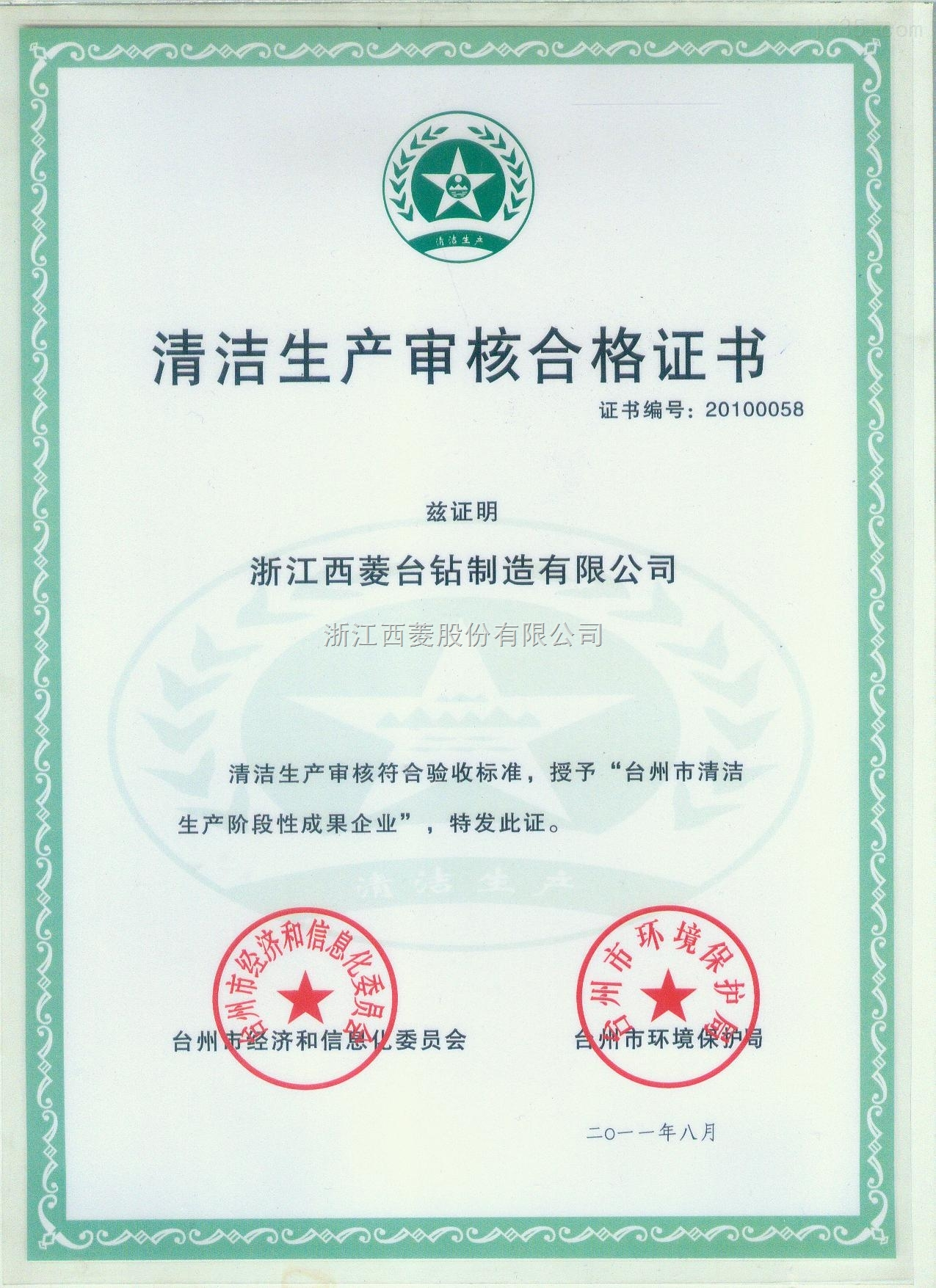 2011年清洁生产审核合格证书