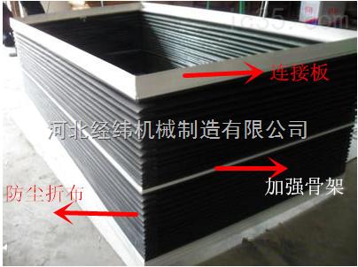 风琴式防尘、防铁屑、防油防护罩 河北经纬厂家供应