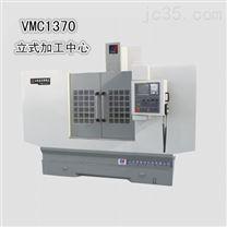 大型数控加工中心VMC1370适用于模具制造