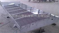 机床高速钢板防护罩