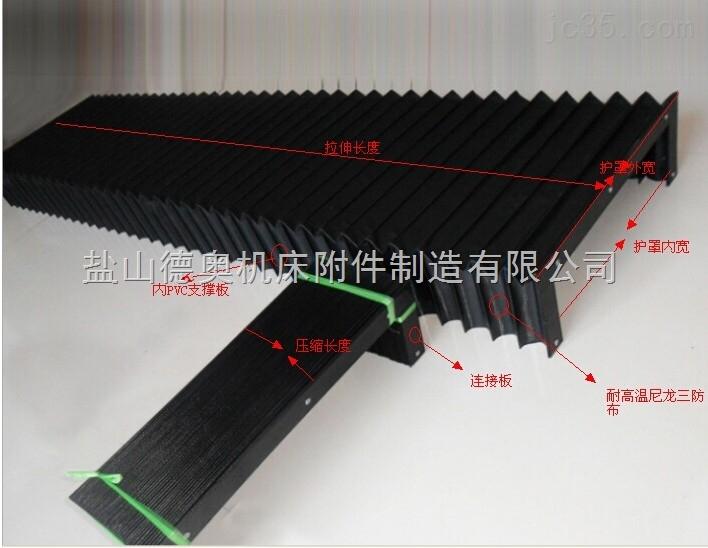密封式伸缩风琴防尘罩