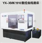 XMK1910数控曲线磨床