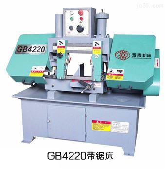 GB4220卧式双立柱金属带锯床(龙门式)