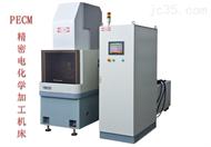 PM600精密电解加工机床