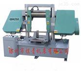 GB4250卧式双立柱金属带锯床(龙门式)