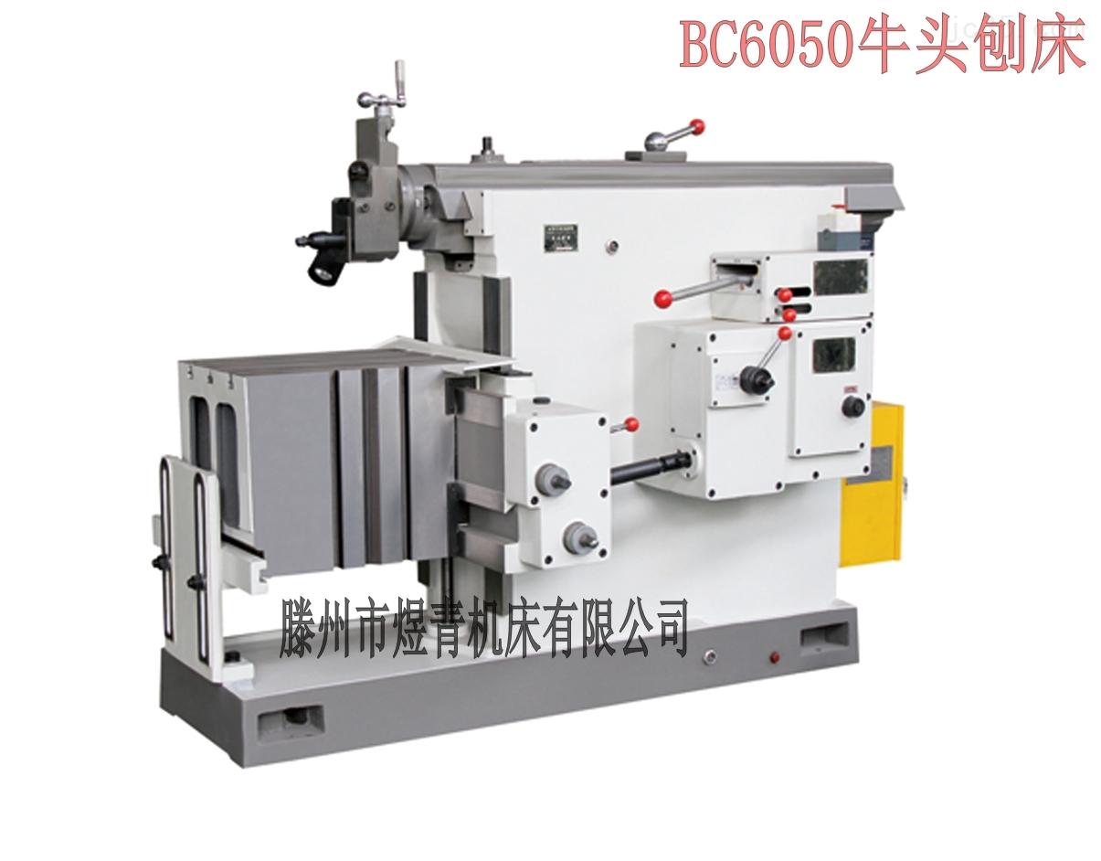 BC6050牛头刨床(机械型号)