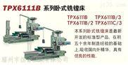 TPX6111B/3卧式铣镗床