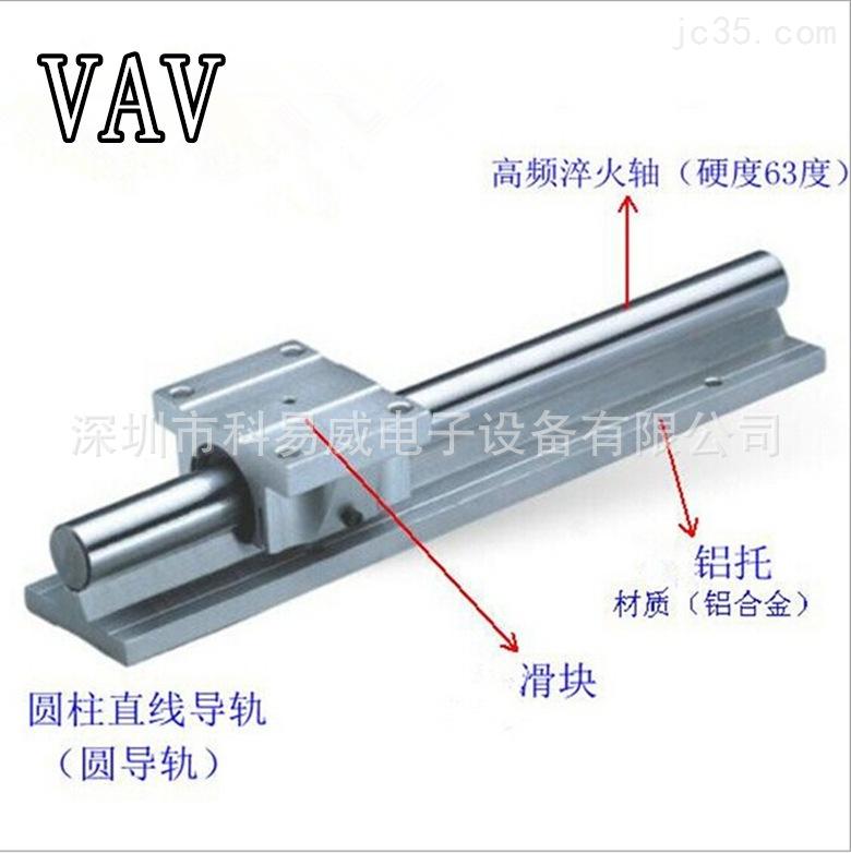 科易威圆柱导轨 SBR圆柱导轨厂家 导轨 圆柱导轨直销 VAV 行
