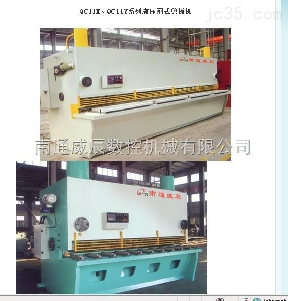 南通威辰液压闸式剪板机不锈钢剪板机