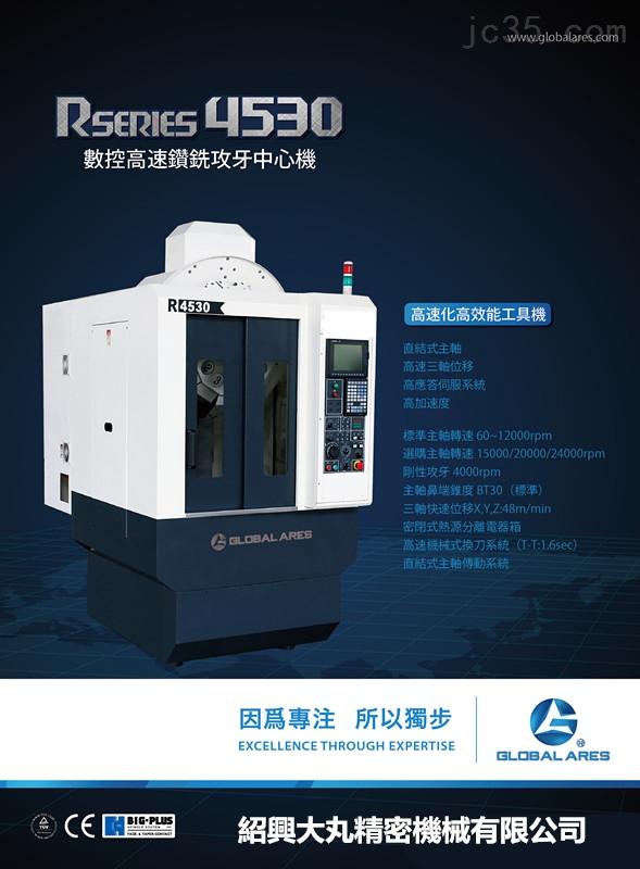 Rseries 4530 高速化高效能工具机