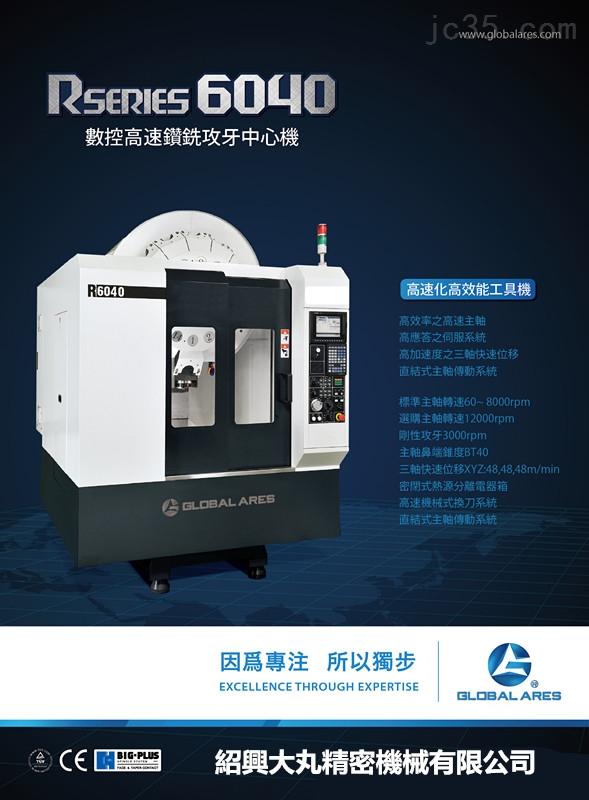 Rseries 6040 高速化高效能工具机