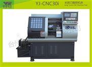 CNC30i长排刀数控车床