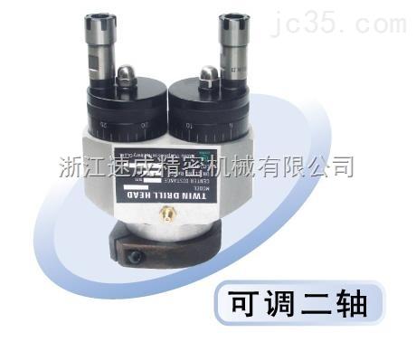 玉环、温州  两轴可调钻孔多轴器、钻孔器、多轴钻 中心距23-91mm供应