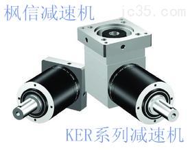 KER200-25 KER200-35广数伺服电机专用行星减速机