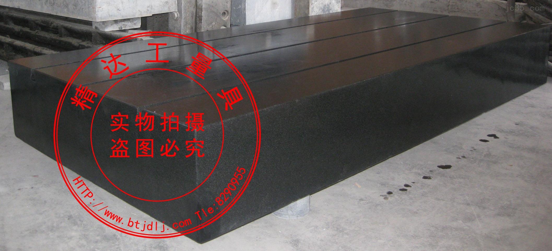 质大理石平板 大理石平台 泊头量具精达工量具