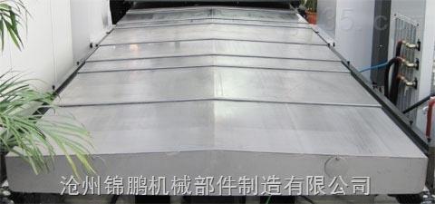 钢制机床导轨护板