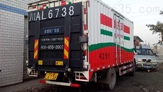 成都南广汽车尾板轻松高效的卸货平台400-855-2002免费咨询