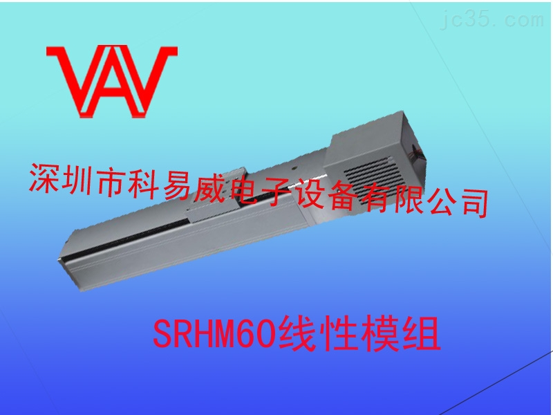 深圳直线模组  丝杆线性模组厂家 我科易威行 SRHM60