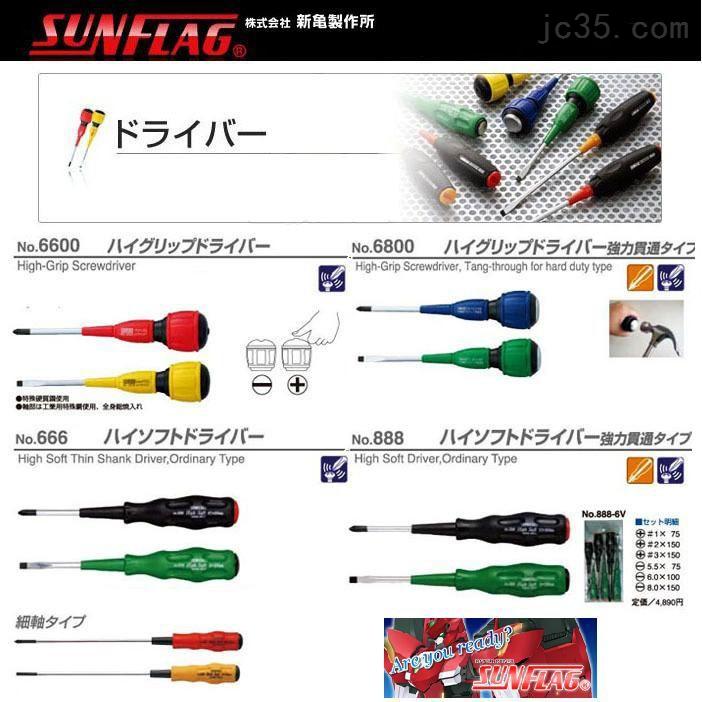 日本Sun Flag新龟牌超硬螺丝批