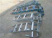 耐高温全自动钢铝拖链
