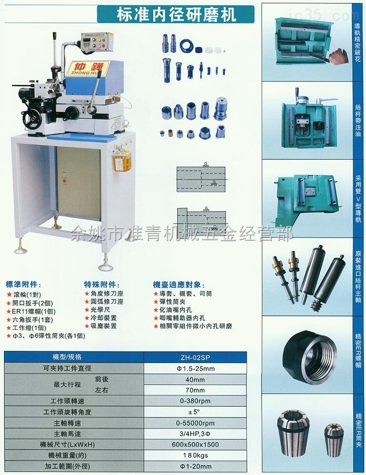 精密微小外径研磨机,精密微小内孔研磨机,三爪内径研磨机
