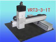 VRT3-3-1三轴运动平台 深圳 机械手,悬臂式机械手臂,电动滑台