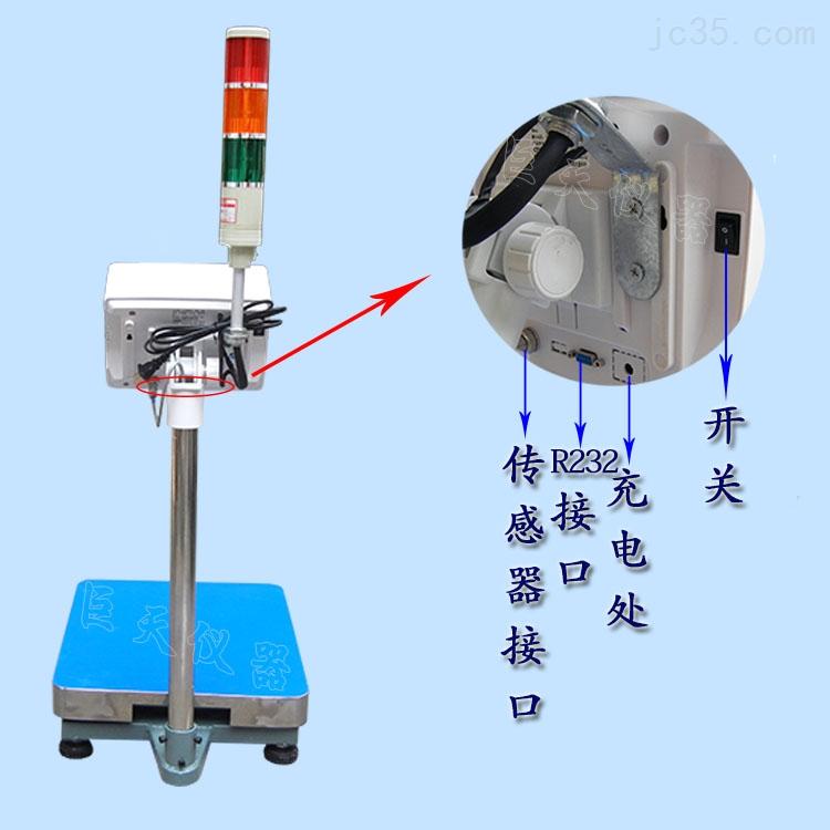 重量报警秤,30公斤-200公斤重量数量报警台秤