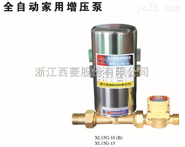 全自动用增压泵