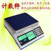 黑龙江哪里20公斤计数电子桌秤?