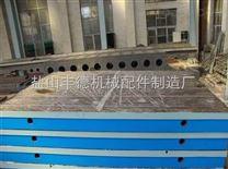 2000*3000装配平台开T型槽铸铁平台丰德机械生产