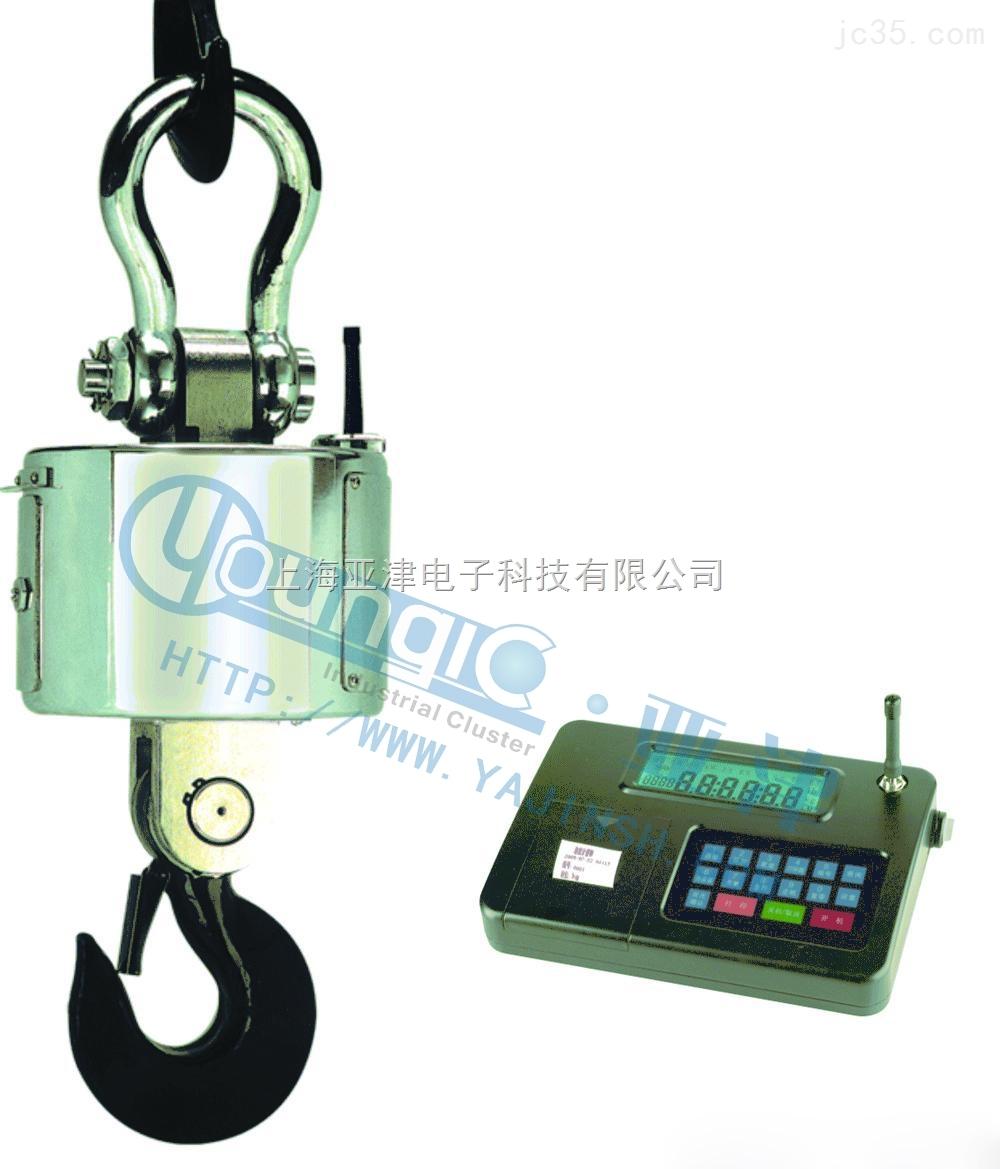 电子秤无线电子吊秤工矿企业计量OCS-1T工业吊秤