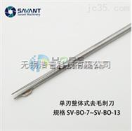 Savant SV-BO-10正反倒角刀/去毛刺倒角工具(整体式)