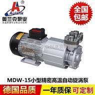 MDW系列(磁力驱动)热油热水高温泵