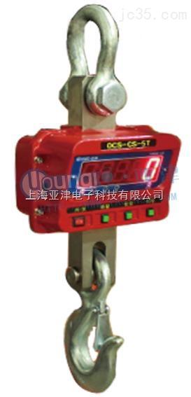 3T工业直视吊秤码头计量称重10T直视电子吊秤供应