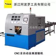 CNC全自动高速金属圆锯机GK603A型