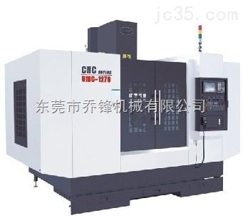 乔锋牌VMC-1270立式加工中心东莞厂家