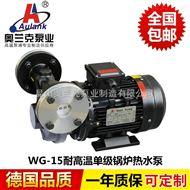 WG系列(高压型)高温热油热水旋涡泵