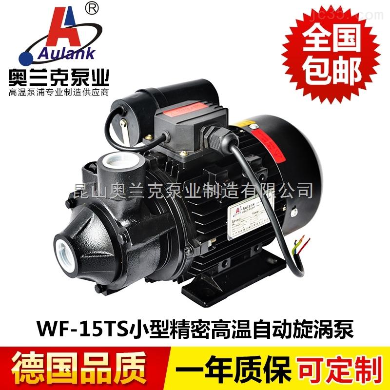 WF系列(高精密)旋涡泵