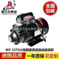 WF系列(高精密)高温热油热水漩涡泵