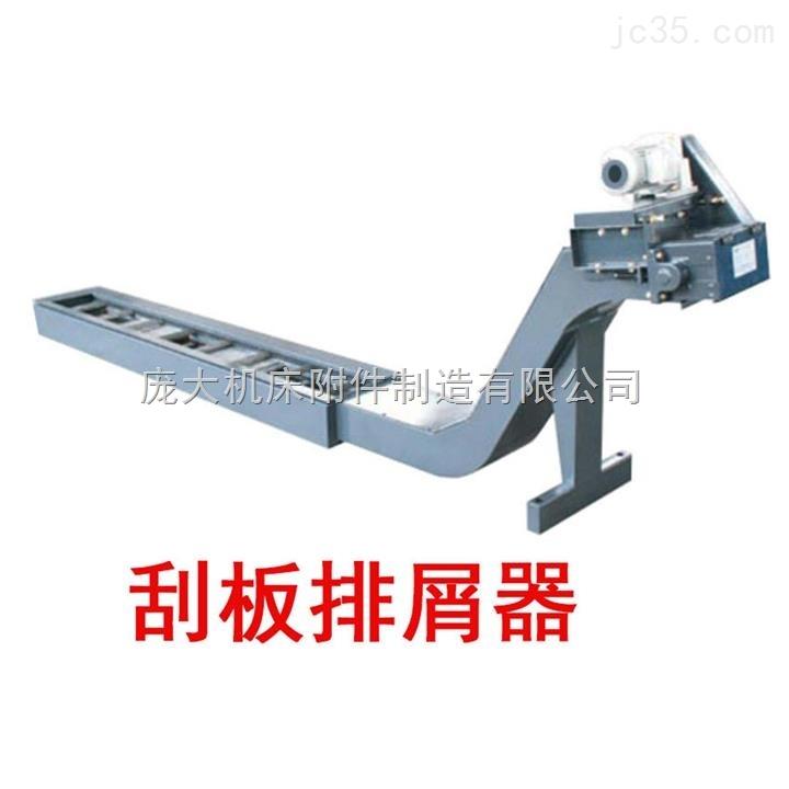 小巨人机床刮板式排屑机直销广东福建厦门东莞